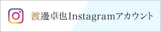 渡邊卓也Instagramアカウント