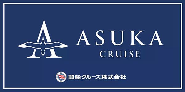 ASUKA CRUISE