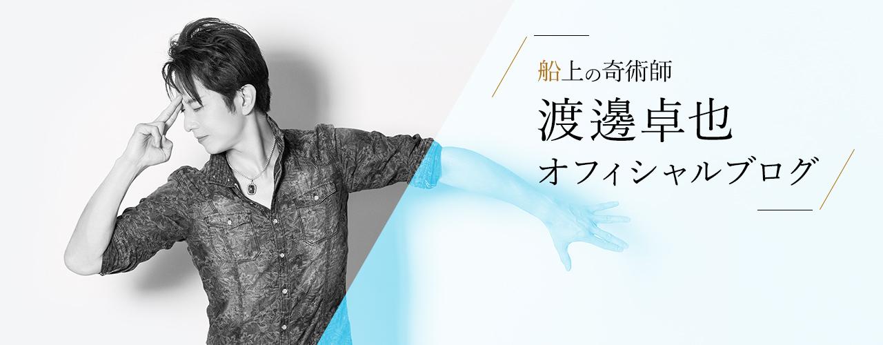 船上の奇術師 渡邊卓也 オフィシャルブログ